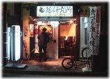 豚麺研究所 香 外観