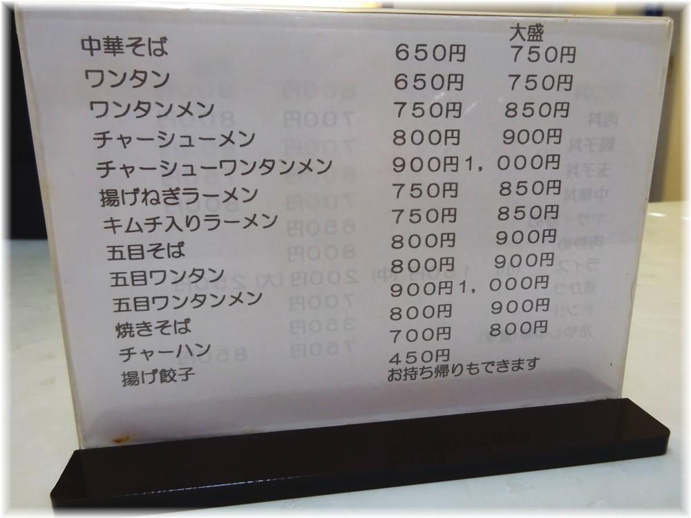 新京亭支店 メニュー