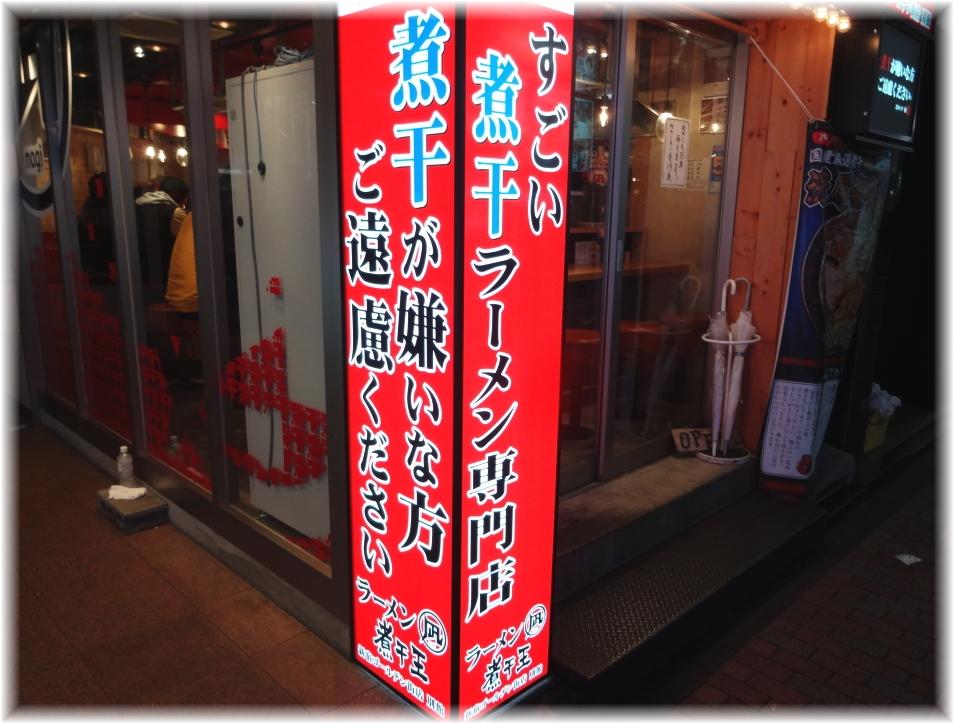 ラーメン凪煮干王ゴールデン街店別館 外観2