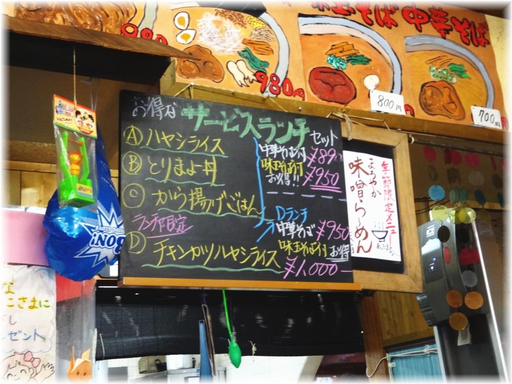 麺や食堂 ランチセットメニュー