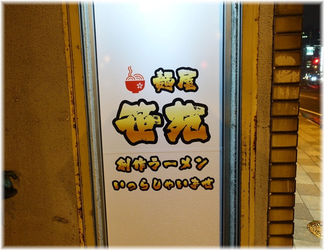 麺屋笹苑 外観2