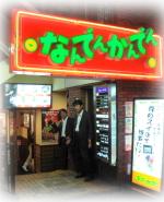 なんでんかんでん 名古屋錦店 外観