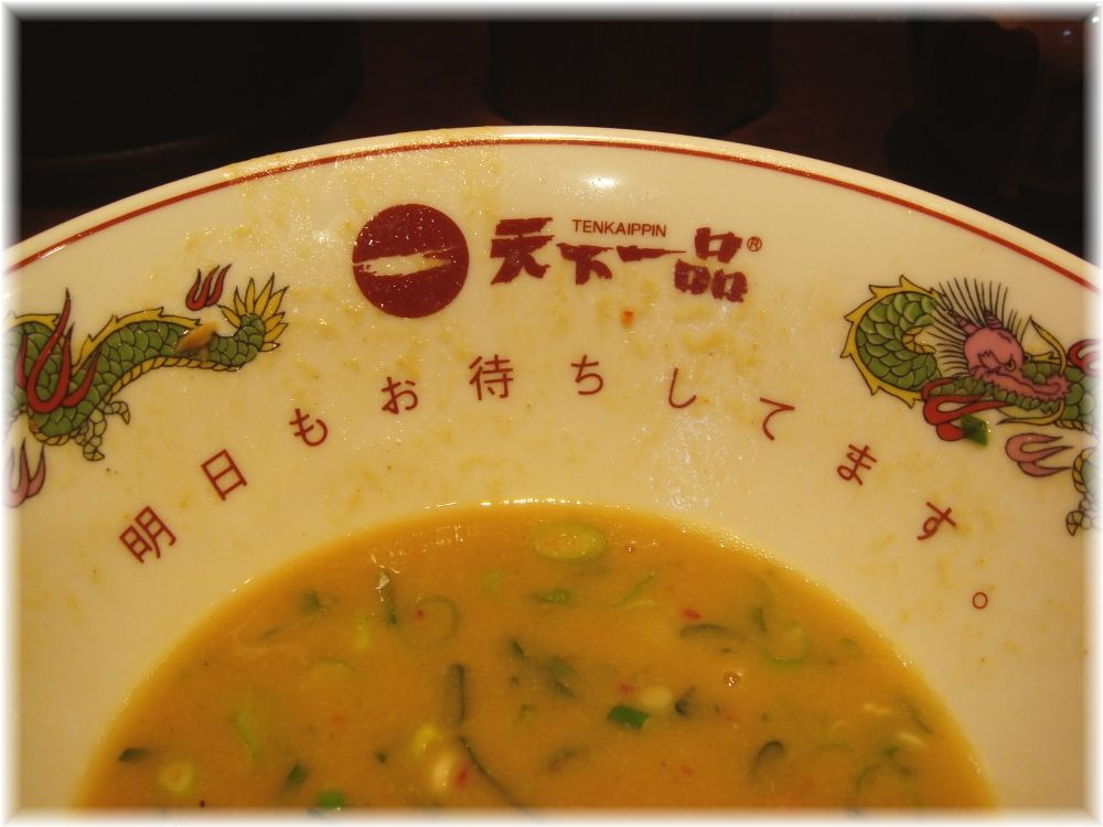 天下一品 武蔵小山店 丼