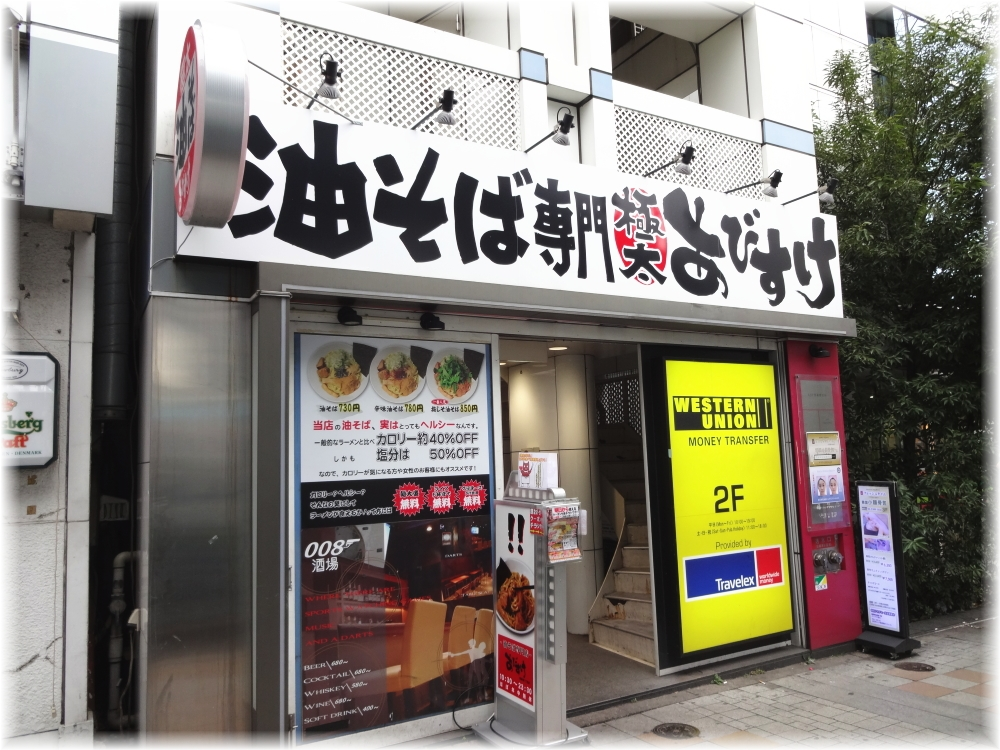 あびすけ西新宿7丁目店 外観