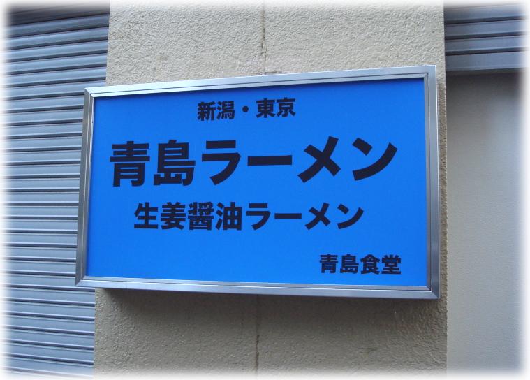 青島食堂 看板