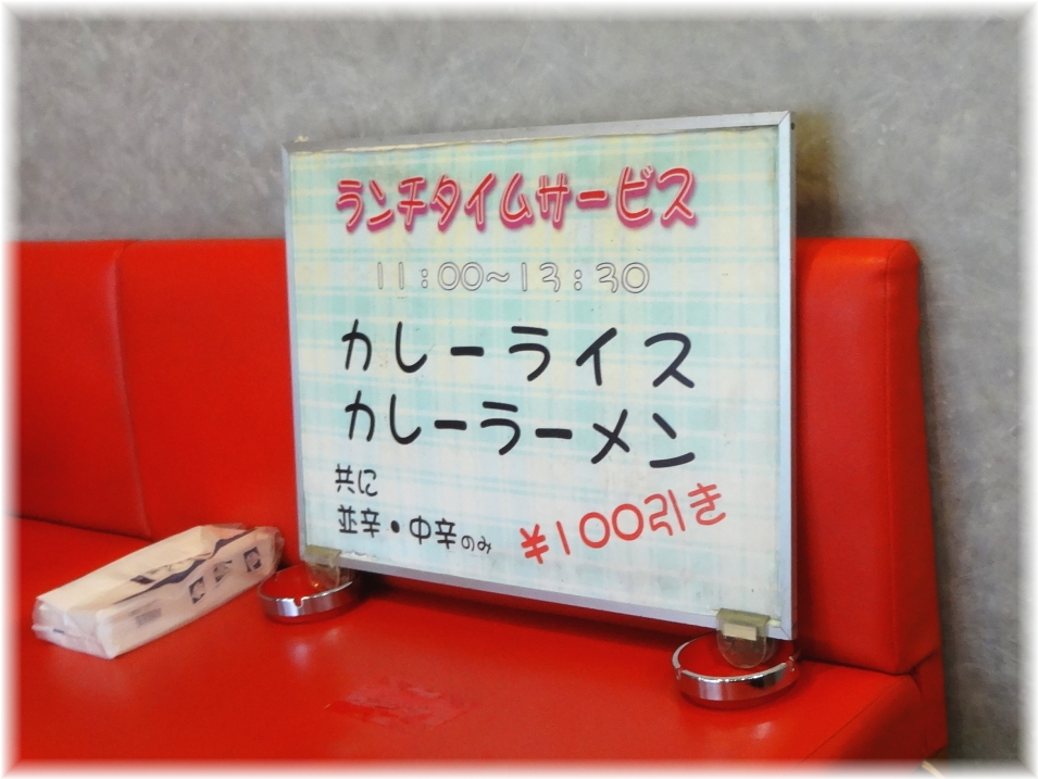大沢食堂 ランチサービス