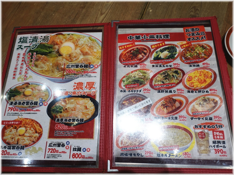 広州市場田町店2 メニュー