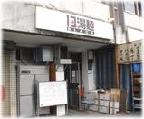 13湯麺BLACK 外観(卸売市場側)
