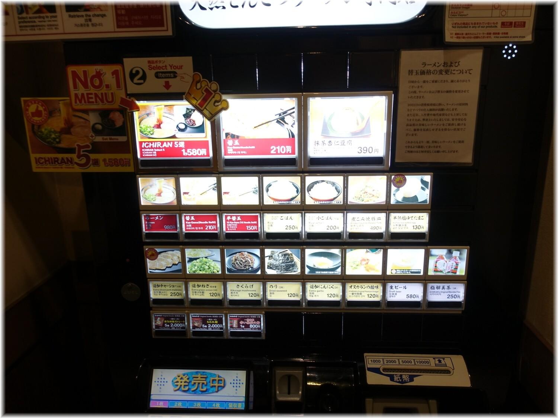 一蘭新宿中央東口店2 食券機