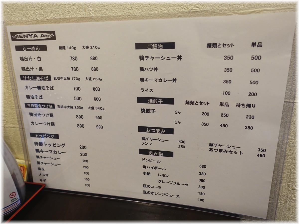 麺屋葵 メニュー