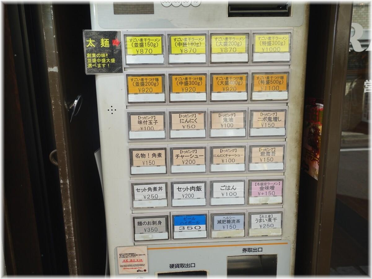 凪西新宿7丁目店 食券機