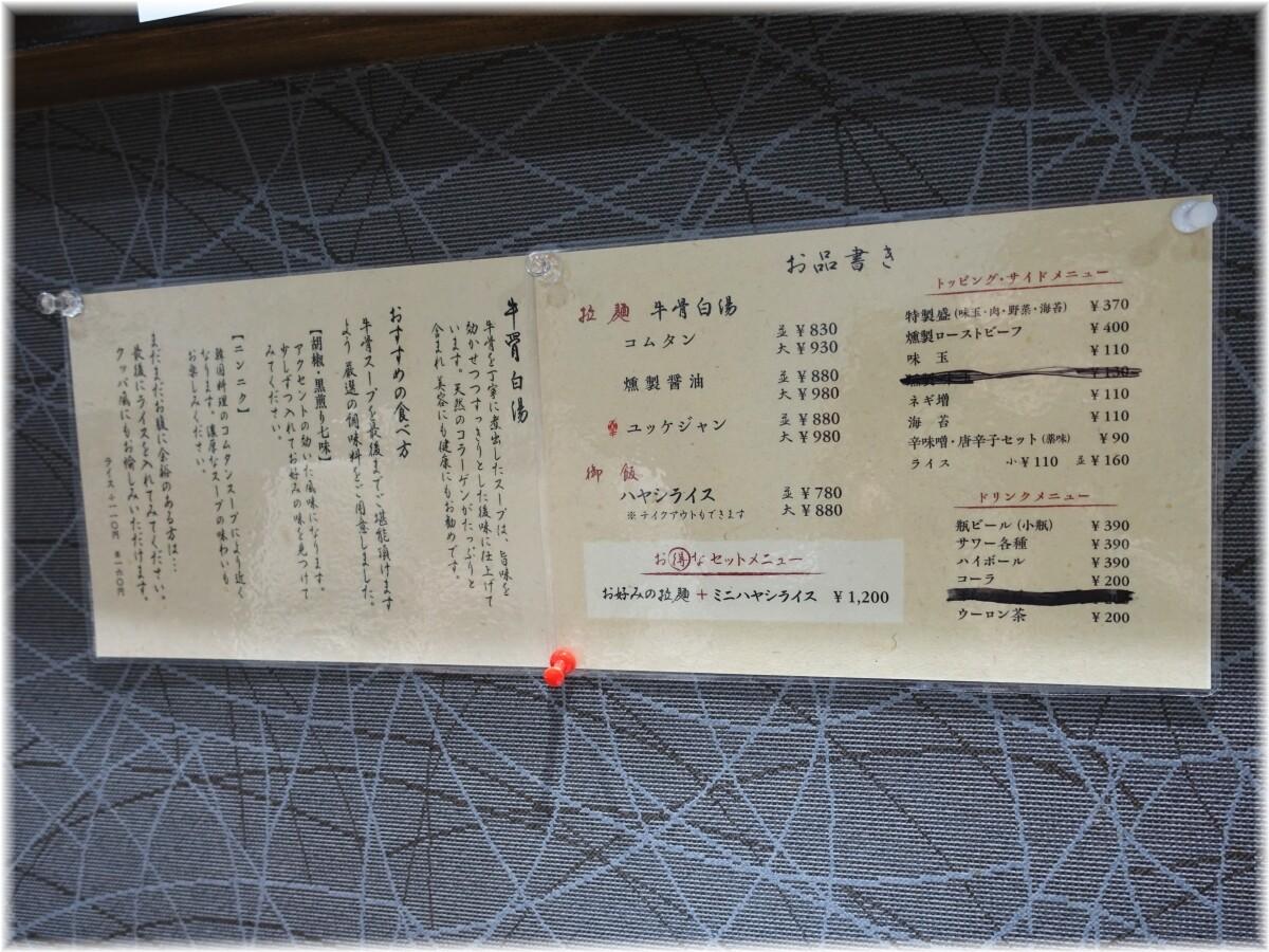 拉麺五瞭5 メニュー