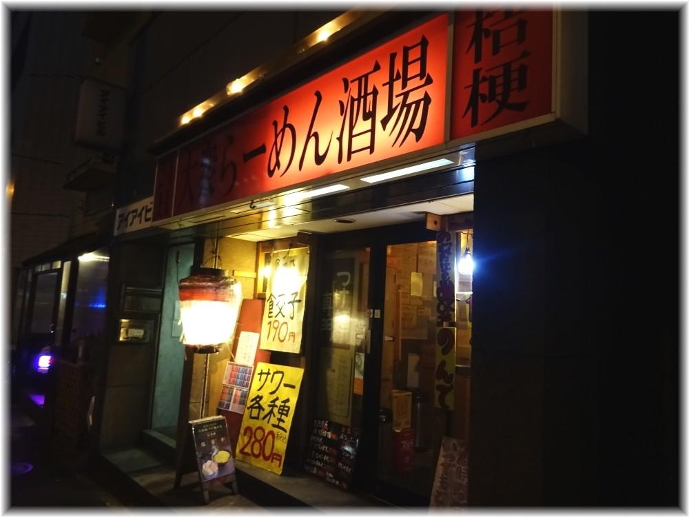 大衆ラーメン酒場桔梗 外観