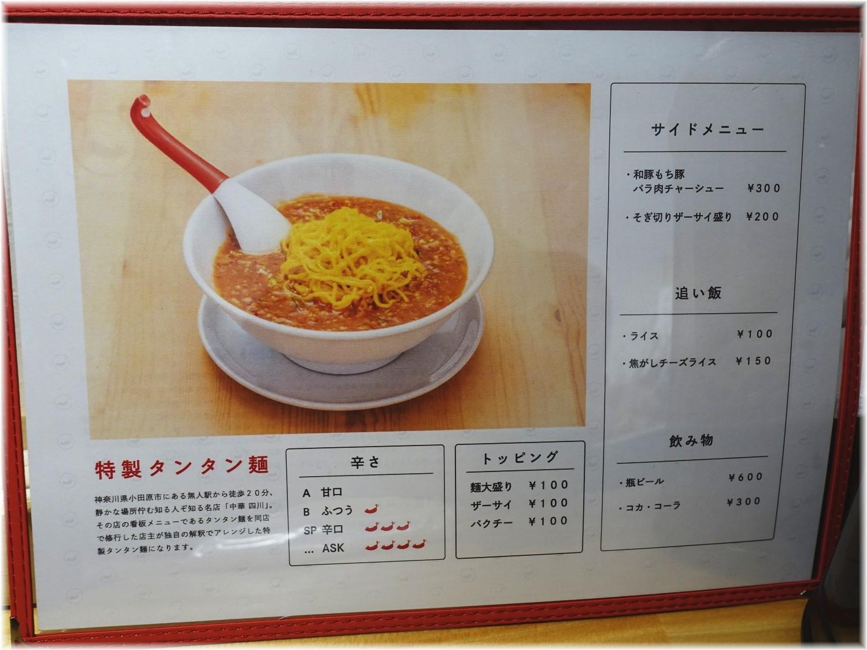 小田原タンタン麺たかみ メニュー