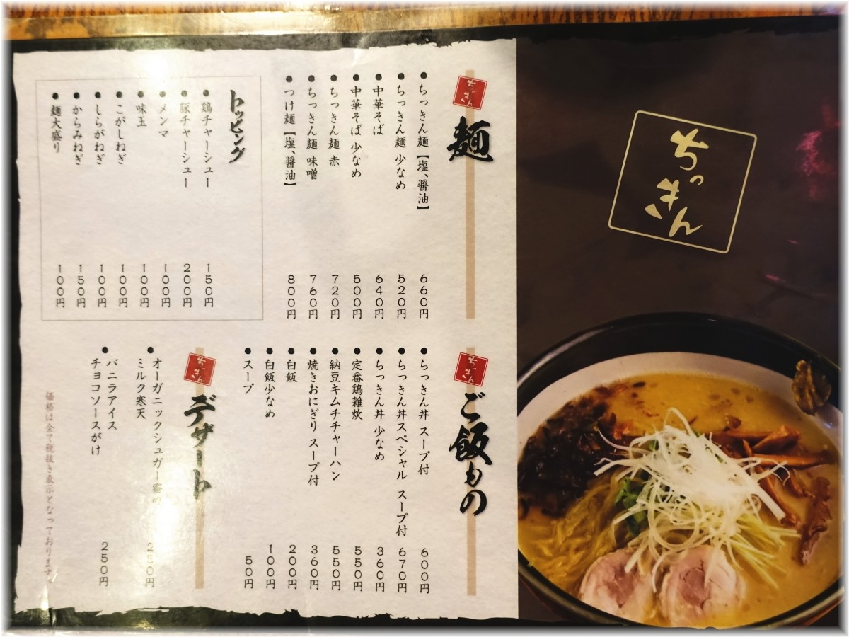 メン屋ちっきん 麺メニュー
