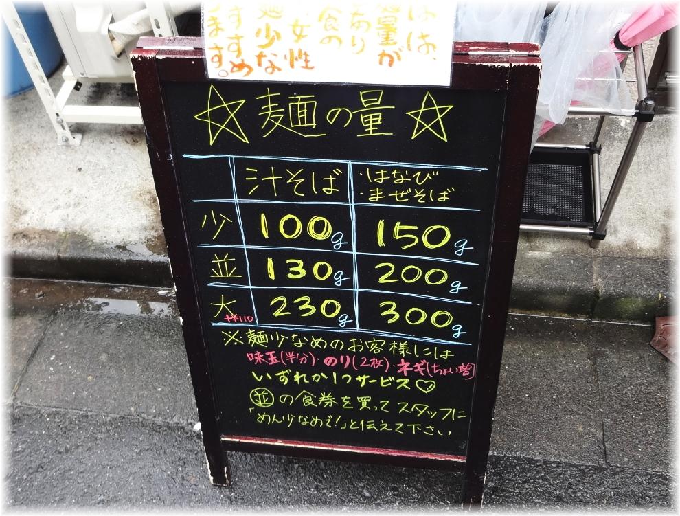 はなび新宿店 麺量