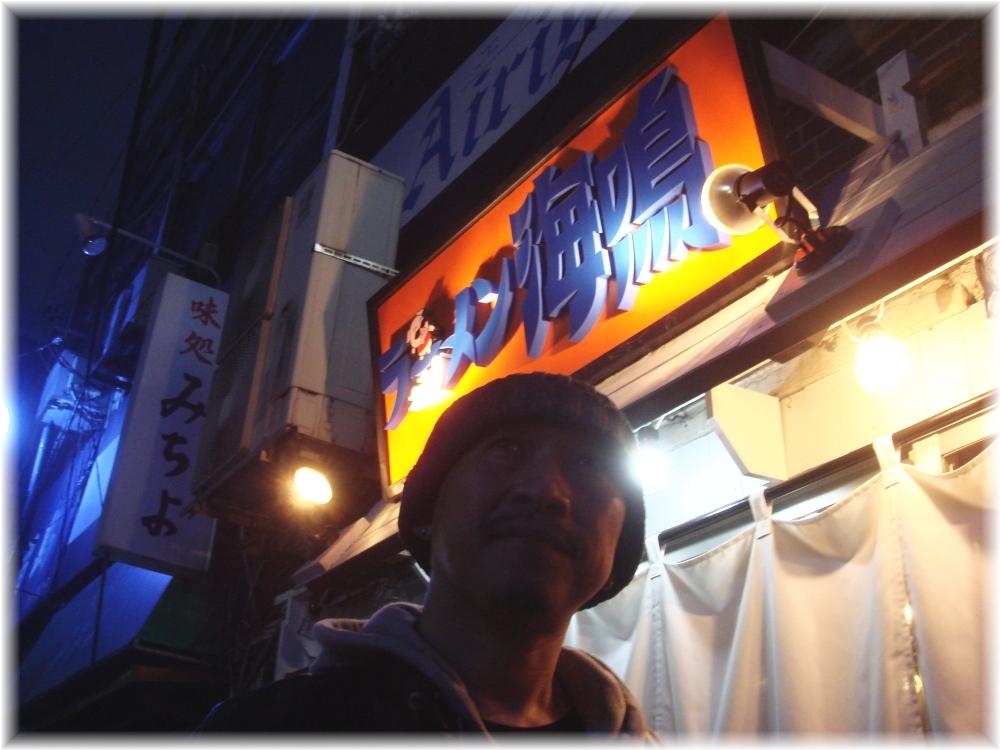 ラーメン海鳴 中洲店 看板と青木さん