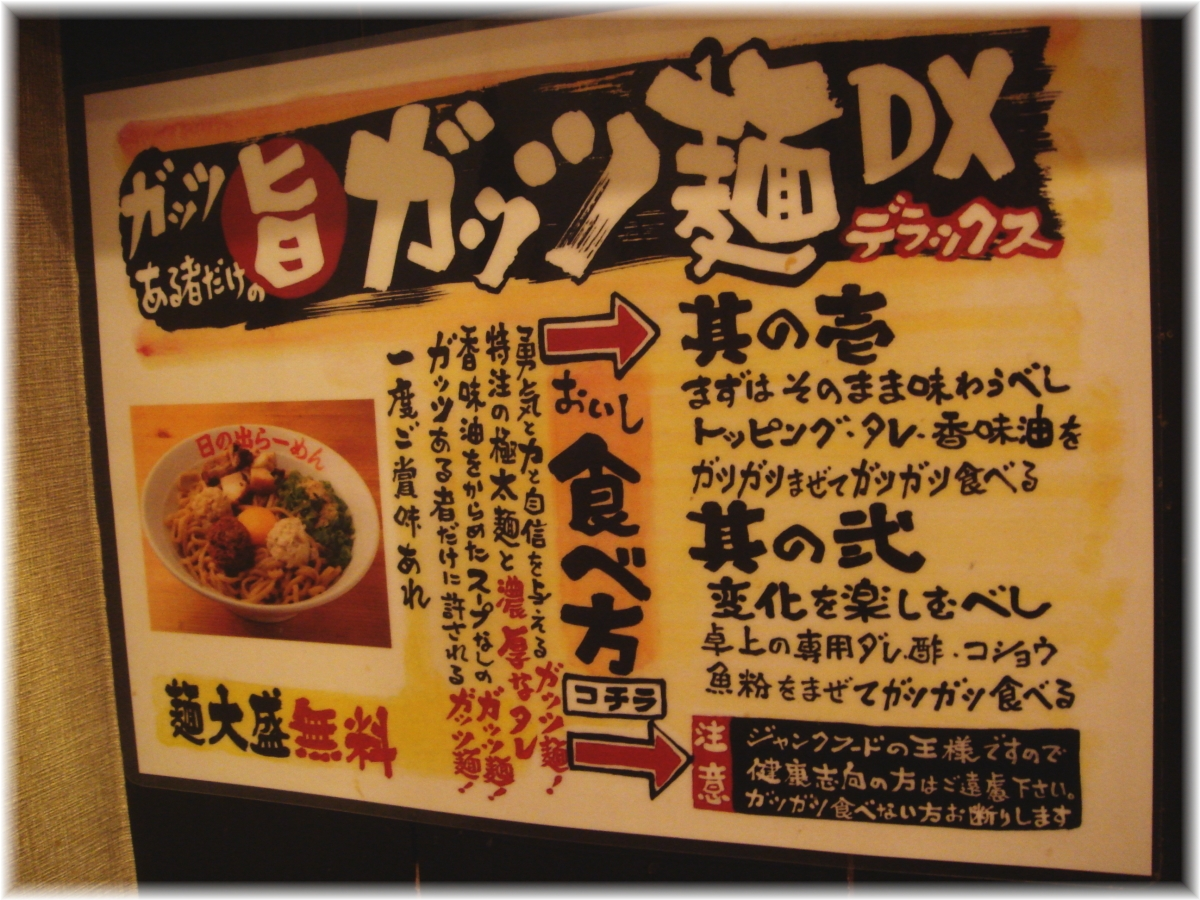 日の出らーめん田町分店 ガッツ麺DXの食べ方