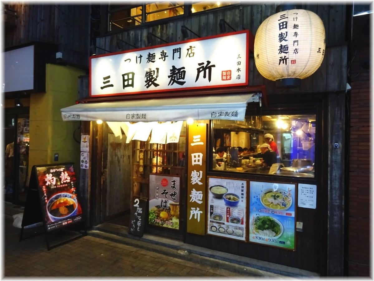 三田製麺所5 外観