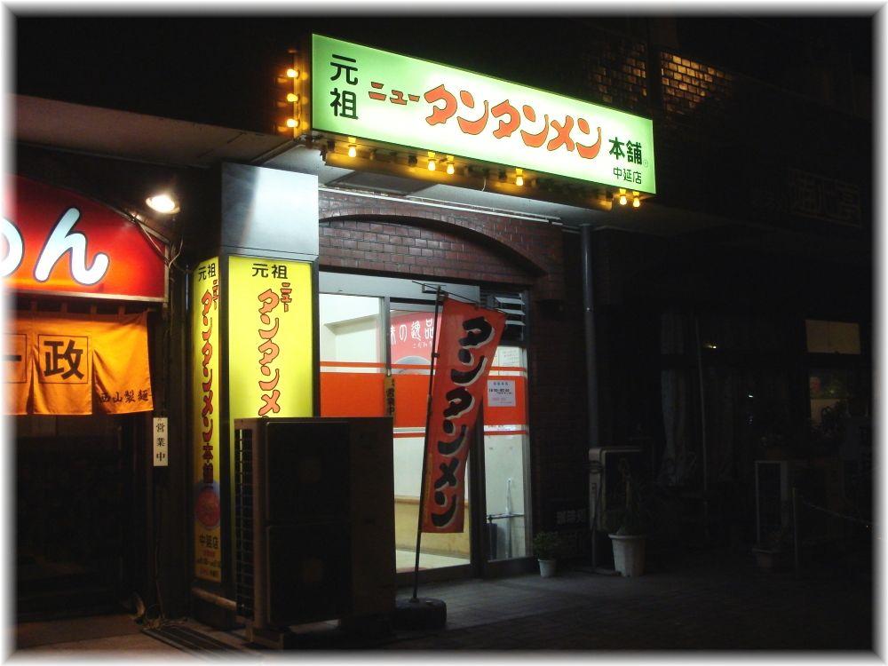 元祖ニュータンタンメン本舗 中延店 外観