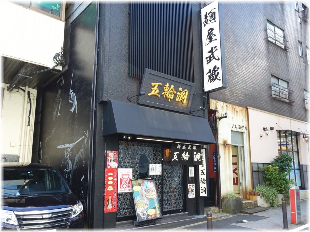 麺屋武蔵五輪洞3 外観