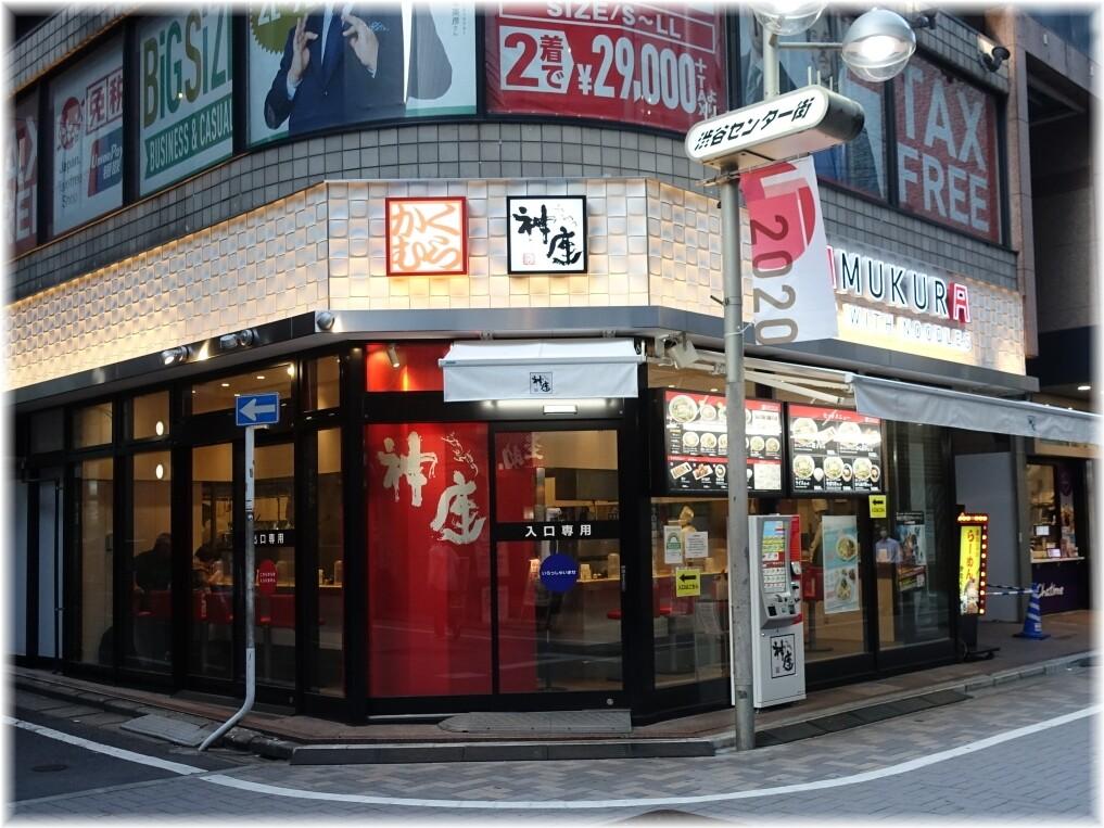 神座渋谷店2 外観