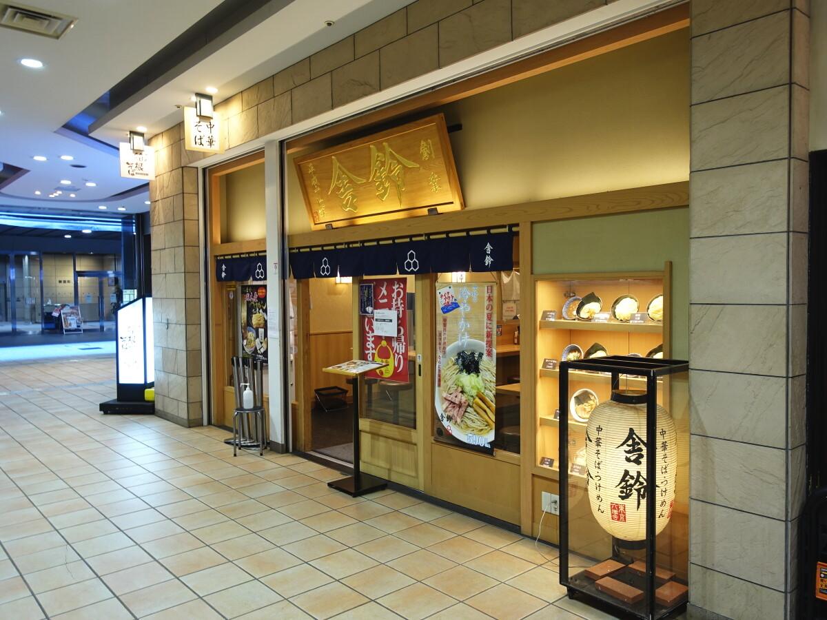 舎鈴田町店3 外観