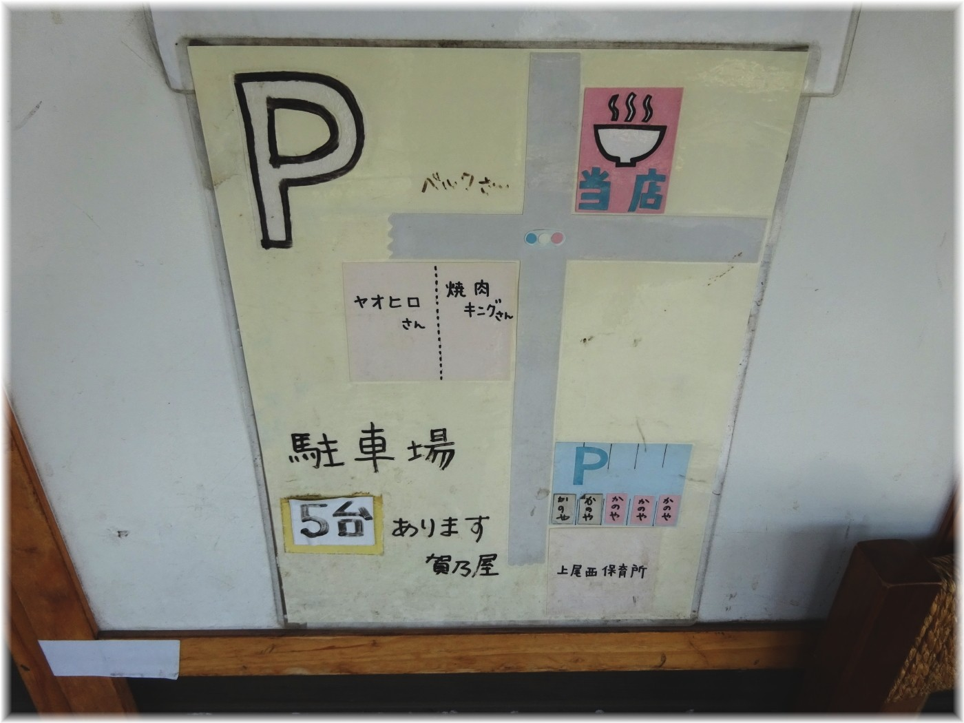 賀乃屋 駐車場案内図