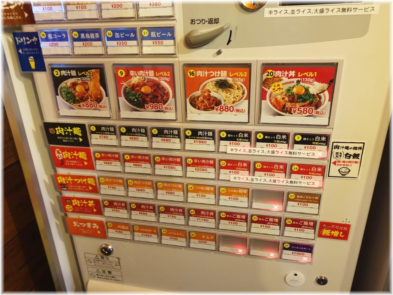 肉汁麺ススム三田店 食券機