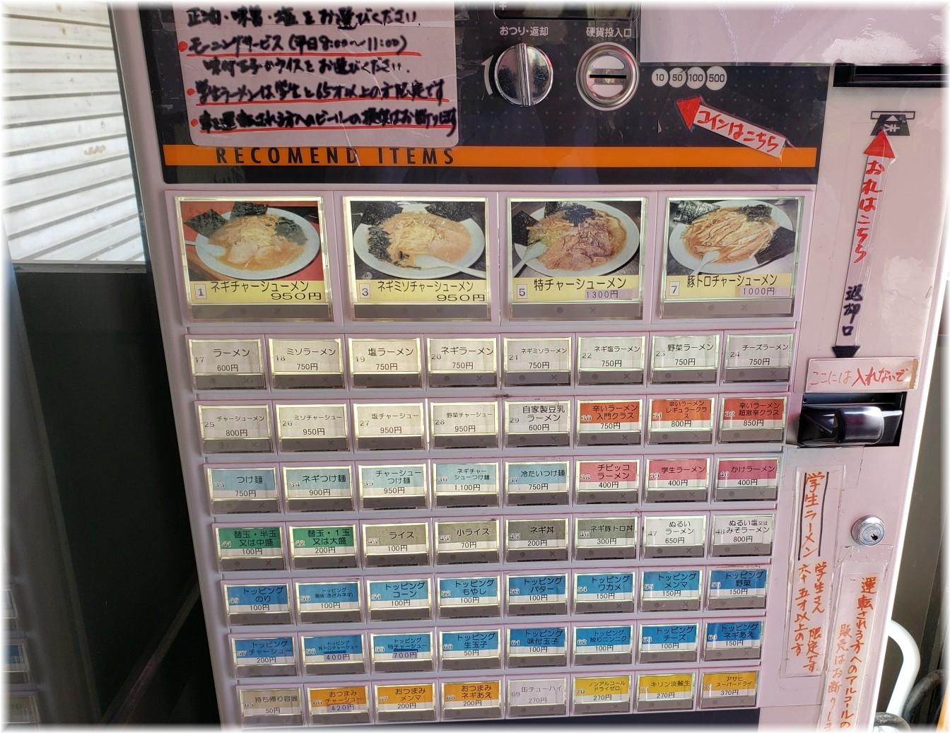 ラーメンショップ金田亭 食券機