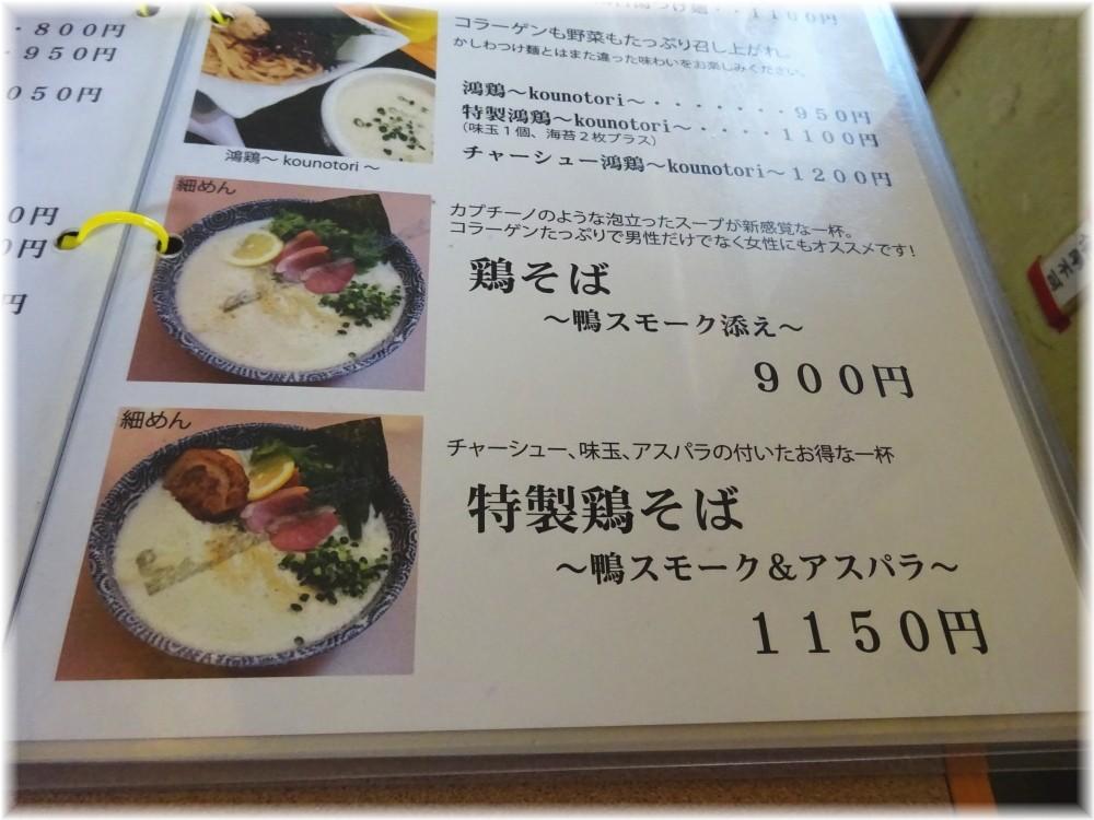 朝日屋 メニュー1