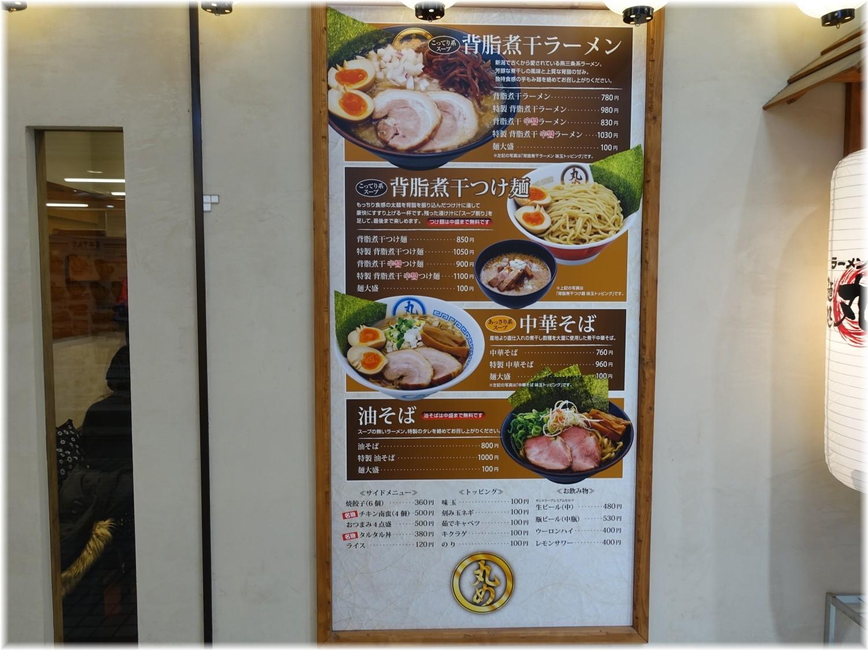 麺処丸め新所沢店 メニュー