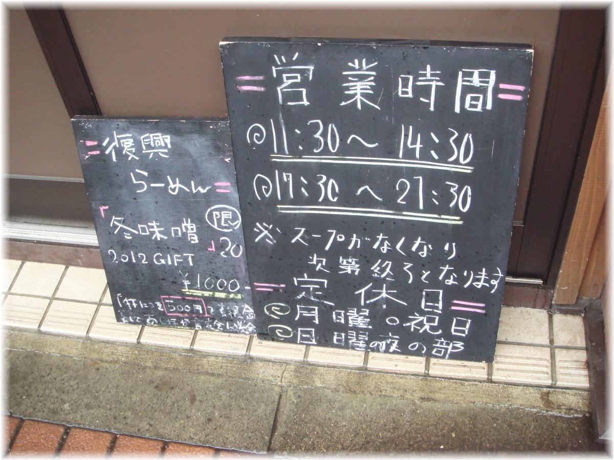 らーめん田 冬味噌のメニューボード