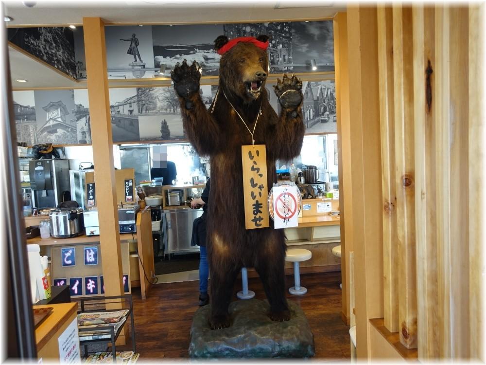 大地 熊のオブジェ