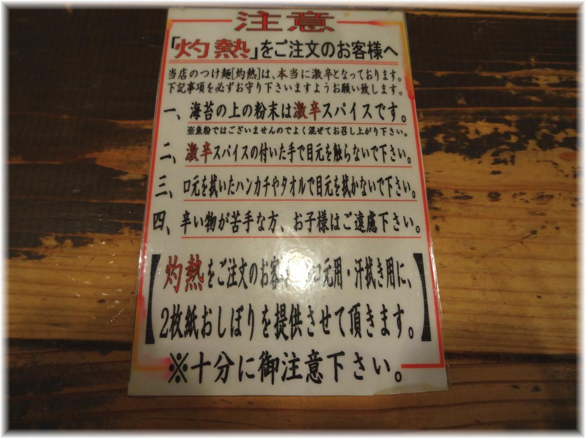 三田製麺所2 灼熱の注意書き