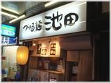 づゅる麺池田 目黒 外観