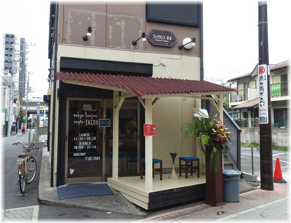 tokyo hoajao style IKEDA 外観
