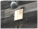 麺処 くるり 店の小さい看板