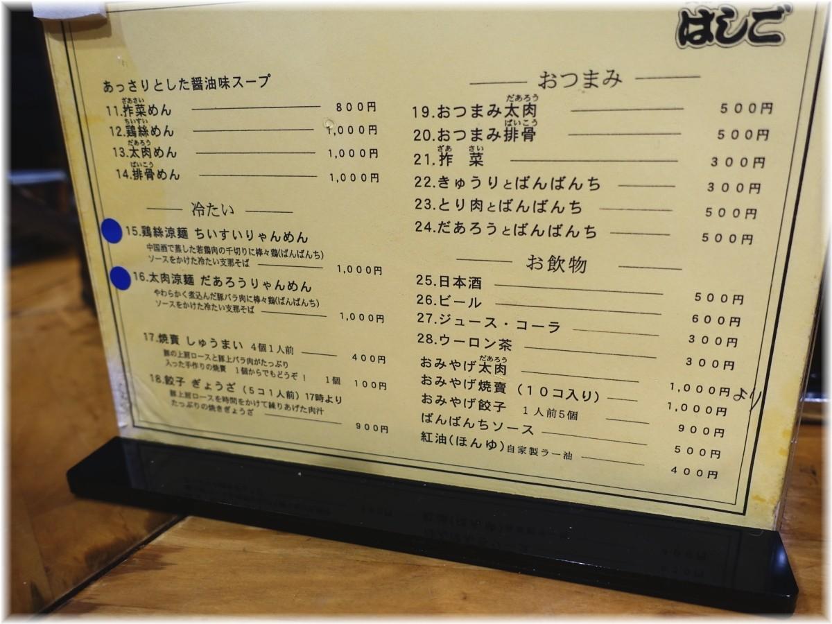 支那麺はしご赤坂店 メニュー2