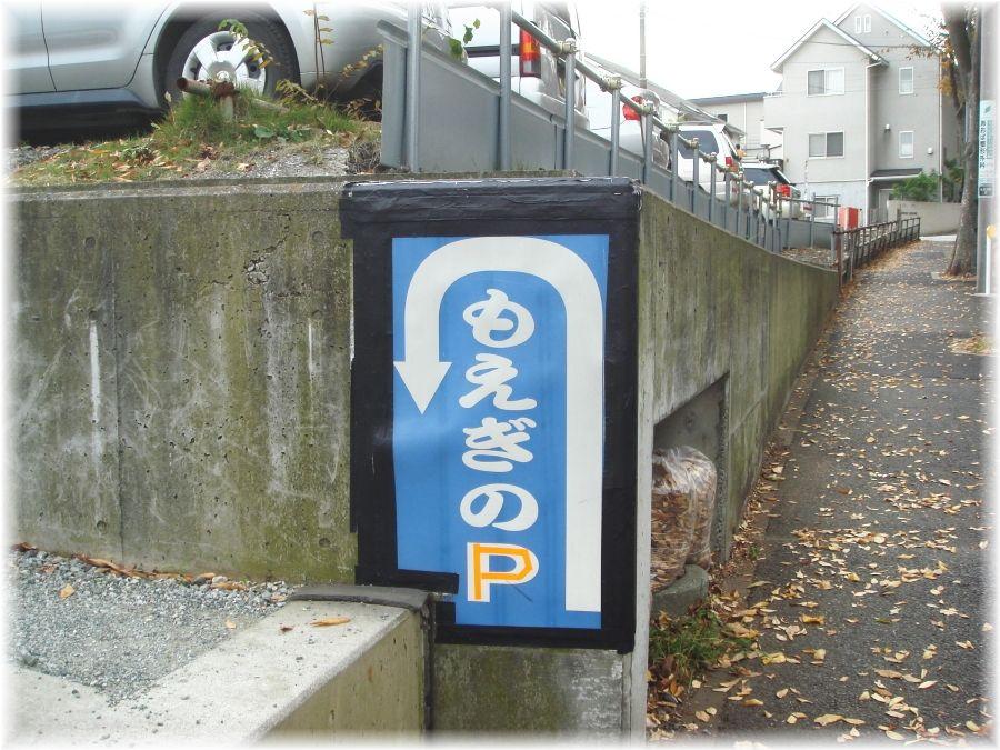 もえぎの 駐車場看板