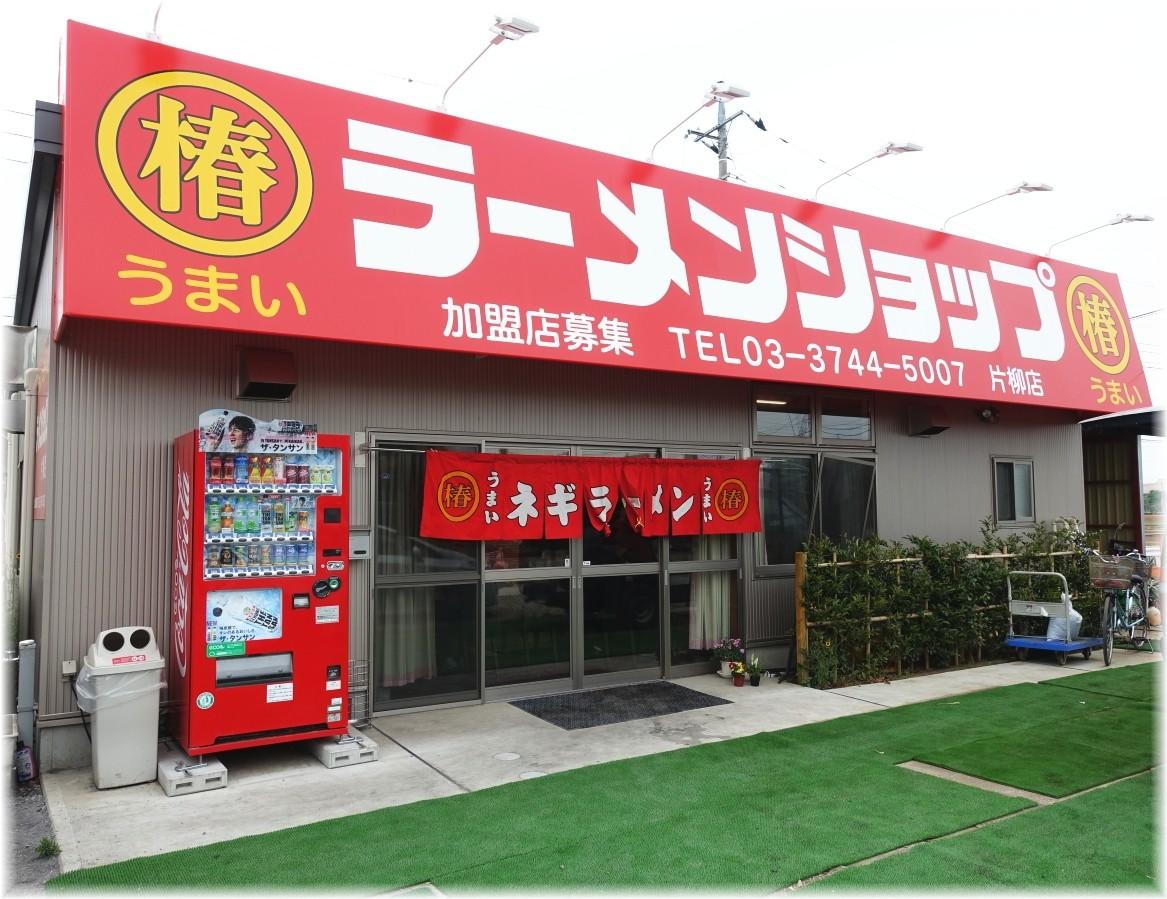 ラーメンショップ片柳店 外観