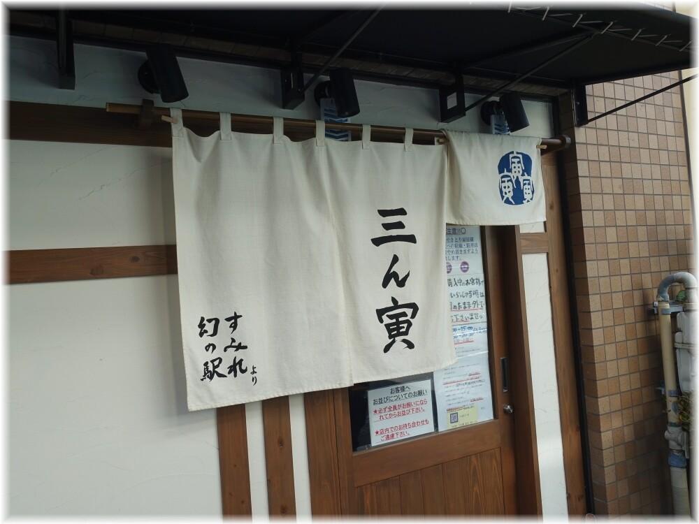 三ん寅 暖簾