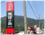 山小屋香春本店 元本店跡地の発祥の地の看板w