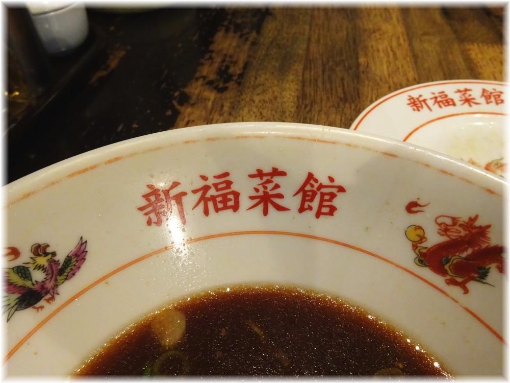 新福菜館麻布十番店2 丼