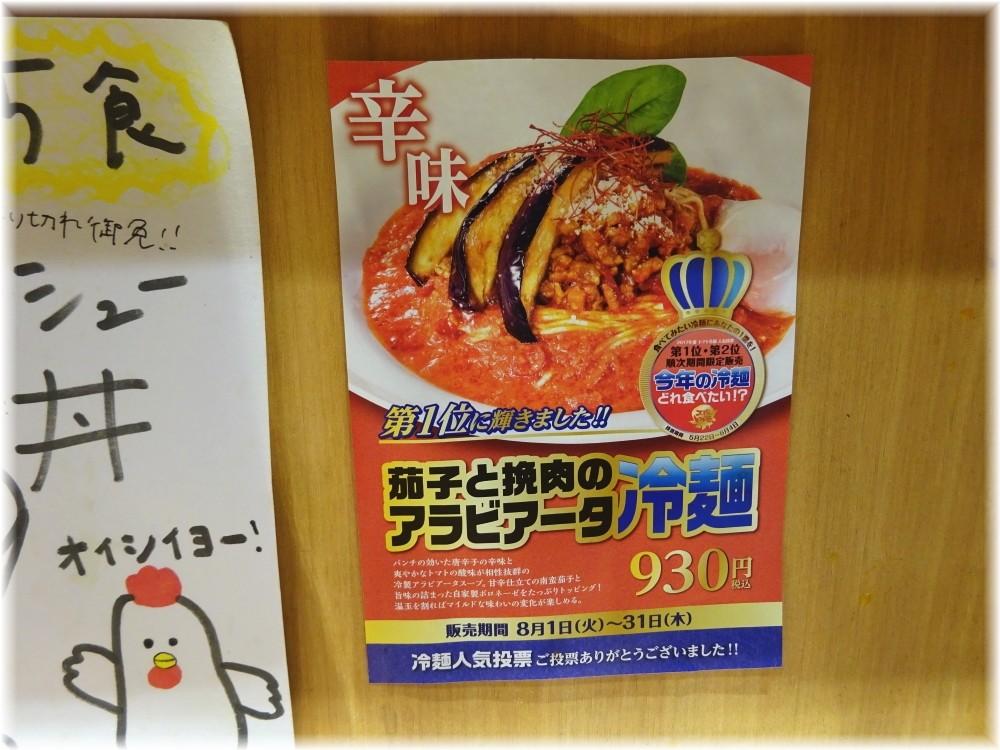 太陽のトマト麺三田店2 限定の貼り紙