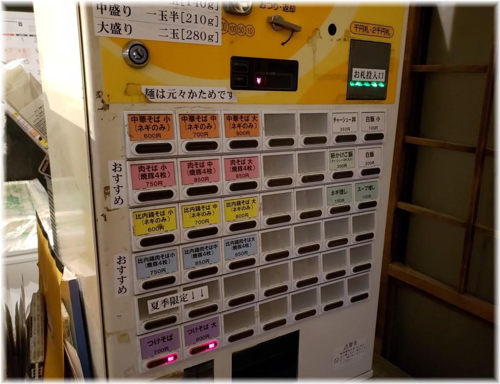伊藤赤羽店 食券機