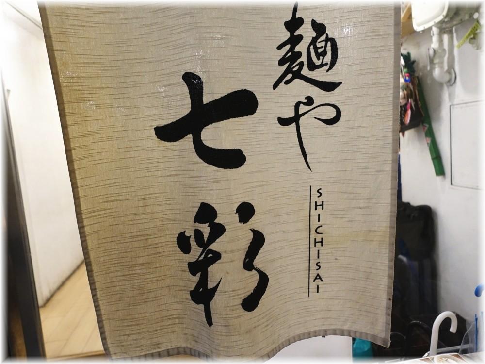 麺や七彩八丁堀店 暖簾