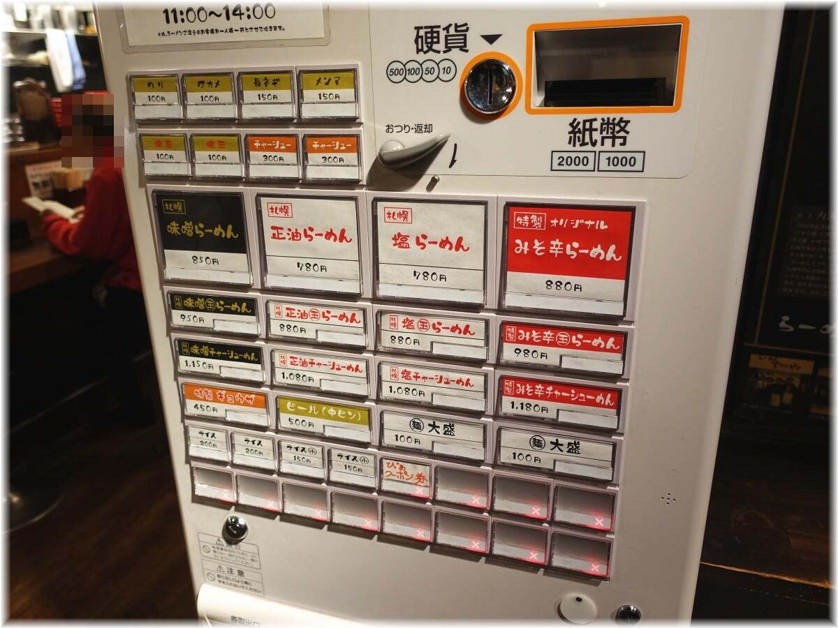 らーめんてつや東京高円寺店 食券機