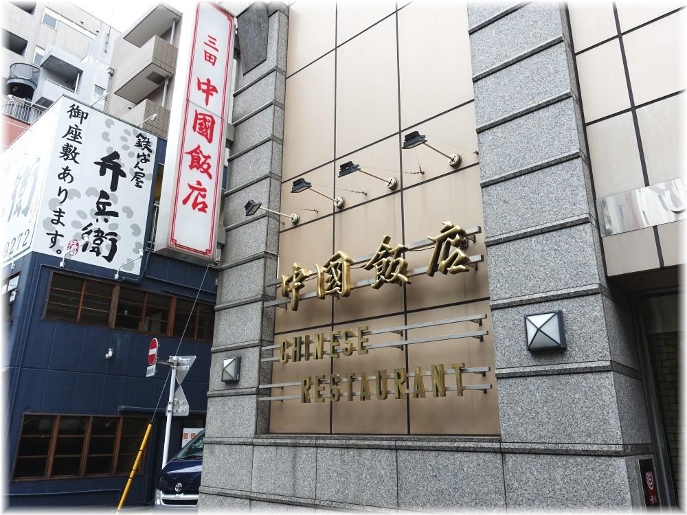 中国飯店三田店 外観