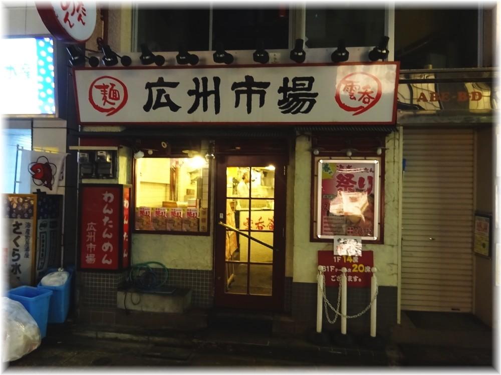 広州市場西新宿店 外観